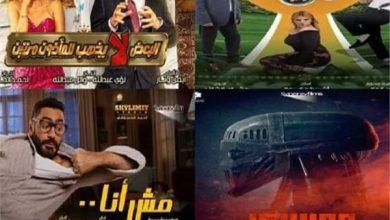 أفلام عيد الأضحي