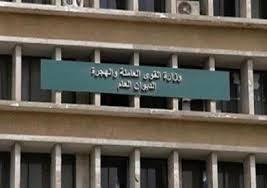 وزارة القوي العاملة