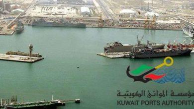 «الموانئ»: «تطوير ميناء الشويخ» وتصميم نقعة «الفنطاس» و«المهبولة» بـ 5 ملايين دينار