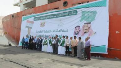 بالصور.. وصول ثاني دفعات منحة المشتقات النفطية السعودية لمحافظة حضرموت