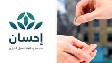 """تبرعات """"إحسان """" تتجاوز الـ800 مليون ريال و1.800.000 مستفيد - أخبار السعودية"""
