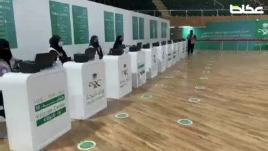 تدشين مركز جديد للقاح كورونا في جدة يستوعب 15 ألف مستفيد يومياً - أخبار السعودية