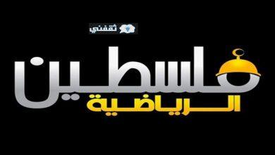تردد قناة فلسطين الرياضية الجديدة 2021 الناقلة لمباراة فلسطين وجزر القمر كأس العرب