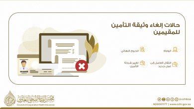 تعرّف على الحالات التي يحق لصاحب العمل في السعودية بإلغاء وثيقة التأمين الصحي