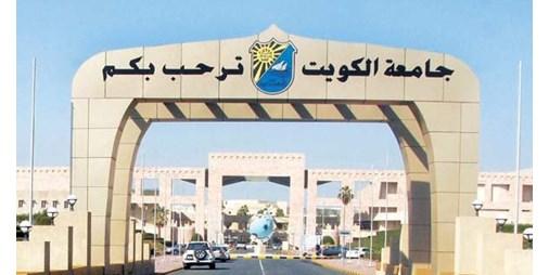 جامعة الكويت بدء تقديم طلبات الالتحاق بالفصل الدراسي الأولللعام المقبل اعتبارا من 4 حتى 14 يوليو
