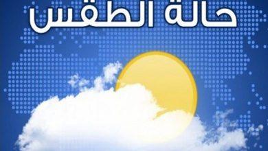 حالة الطقس المتوقعة اليوم السبت في المملكة · صحيفة عين الوطن