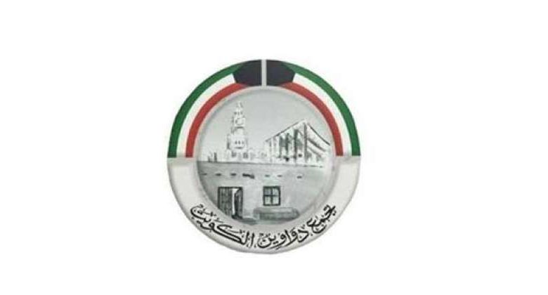 «دواوين الكويت» يستنكر أفعال النواب في جلسة الأمس