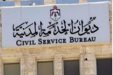 ديوان الخدمة المدنية يوضح حول التعيينات الحكومية بسبب جائحة كورونا