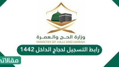رابط التسجيل لحجاج الداخل 1442 وطرق التواصل مع وزارة الحج والعمرة