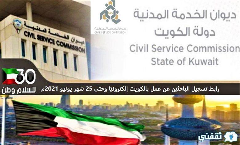 رابط تسجيل الباحثين عن عمل بالكويت إلكترونيًا وحتى 25 شهر يونيو 2021م