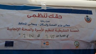 صحة كفر الشيخ: انطلاق حملة حقك تنظمي لتنظيم الأسرة بسيدي غازي