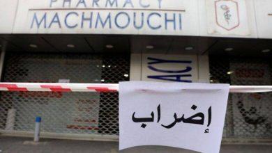صيدليات لبنان تغلق أبوابها.. إضراباً بسبب انعدام الأدوية - أخبار السعودية