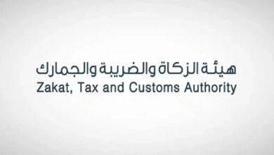 ضبط 2,984 مخالفة ضريبية في قطاعات تجارية عدة al baha الباحة