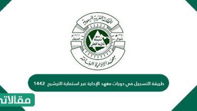 طريقة التسجيل في دورات معهد الإدارة عبر استمارة الترشيح 1442