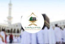 طريقة تسجيل الحج 1442 وشروط الحج وزارة الحج localhaj.haj.gov.sa
