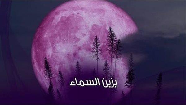 ظاهرة قمر الفراولة .. سر أسمه ومتى نراه؟