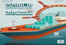 مهرجان الإسماعيلية السينمائى الدولي