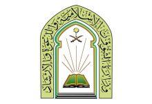 الشؤون الإسلامية: فتح 11 مسجدًا بعد تعقيمها في 4 مناطق