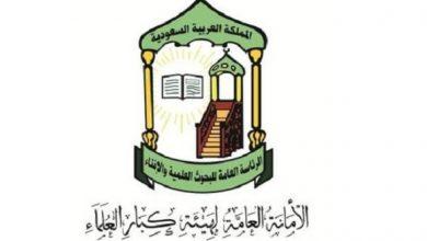 «كبار العلماء»: قصر حج هذا العام على المواطنين والمقيمين قرار موفق للحفاظ على الأنفس البشرية - أخبار السعودية