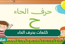 """كلمات بحرف الحاء """"ح"""""""