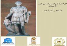 """معرض بعنوان """"الأباطرة في المتحف اليوناني الروماني"""""""