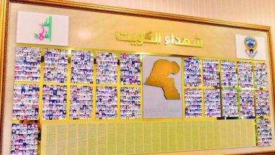 مكتب الشهيد يوثّق حقبة مهمة في تاريخ الكويت