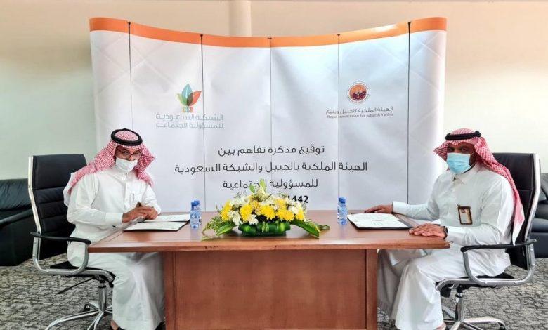 ملكية الجبيل تعقد مذكرة تفاهم مع مؤسسة الشبكة السعودية