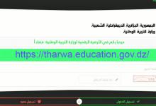 موقع tharwa.education.gov.dz كشف نقاط الفصل الدراسي 2021 بالخطوات عبر موقع فضاء اولياء التلاميذ