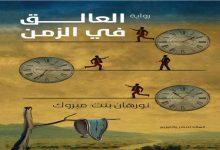 نورهان مبروك