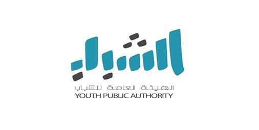 هيئة الشبابتطلق غدا منصة إمكان لتقديم دورات التدريب عن بعد