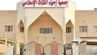 جمعية إحياء التراث الإسلامي تقيم الدورة الإلكترونية «25» غداً