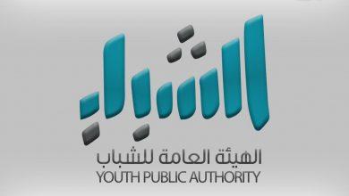 هيئة الشباب تطلق غداً منصة «إمكان» لتقديم دورات التدريب «عن بعد»