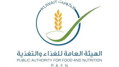 الهيئة العامة للغذاء والتغذية: توحيد الإجراءات  الخليجية لسلامة الأغذية