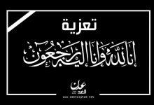 قوات الحزام الأمني محور الصبيحة تعزي أسر شهداء الحادث الإرهابي في أبين