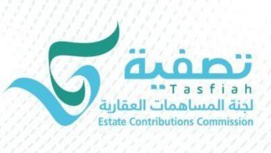 """""""تصفية"""" تبدأ إجراءات بيع مساهمة """"قرطبة"""" شرق الرياض"""