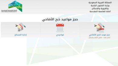 أمانة العاصمة المقدسة تعلن توفر خدمة «حجز موعد» لذبح الأضاحي في المسالخ - أخبار السعودية