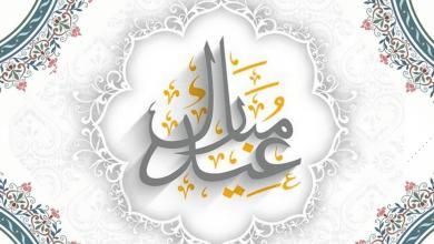 اجمل صور تهنئة لعيد الاضحى المبارك