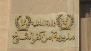 مديرية أمن كفر الشيخ