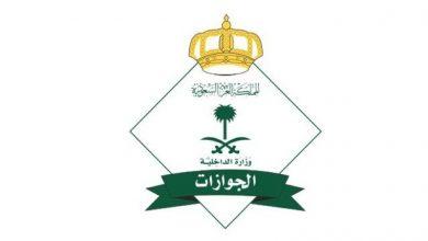 «الجوازات»: غرامة 40 ألفاً والسجن 15 يوما لمواطن نقل 4 دون تصريح للحج - أخبار السعودية