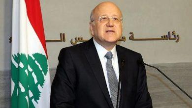 الخارجية الروسية: تشكيل حكومة برئاسة ميقاتي يخدم المصالح القومية الحقيقية للبنان
