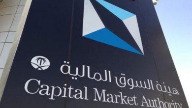 «السوق المالية» توضح مسؤوليات أعضاء مجلس إدارة الصندوق العام