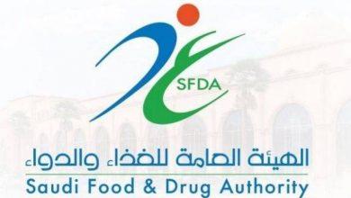 «الغذاء والدواء» تصدر دليلا إرشاديا لخدمات تراخيص المنشآت الخاضعة لإشرافها - أخبار السعودية