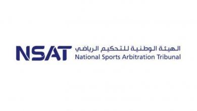 الهيئة الوطنية للتحكيم الرياضي وقف دعوى بطلان حل مجلس إدارة النادي العربي