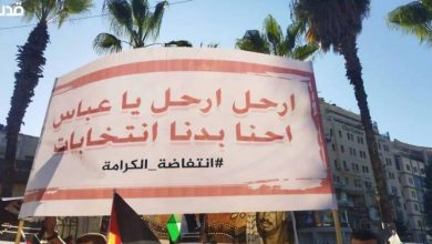 تجدد المطالبات برحيل عباس وإجراء الانتخابات وسط رام الله