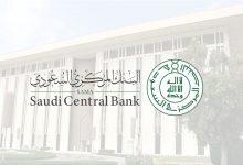 «البنك المركزي»: تسلم مبالغ لإيداعها بحساب شخص مجهول يعرضك للمساءلة