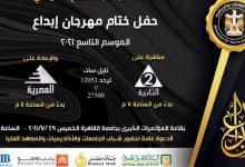 حفل اختتام مهرجان ابداع التاسع بجامعة القاهرة مساء اليوم
