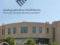 جامعة الإمام عبدالرحمن بن فيصل تعلن الخطة الزمنية للقبول لعام 1443هـ