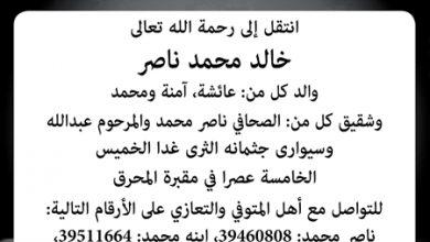خالد محمد ناصر.. في ذمة الله