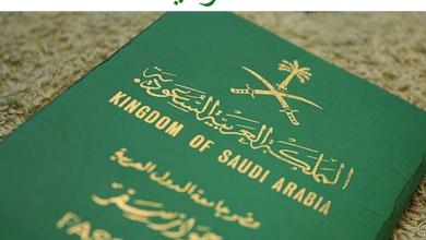 """شروط الحصول على الجنسية السعودية """"صارمة"""".. والأوراق المطلوبة لـ طلب التجنيس السعودي"""
