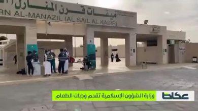عكاظ ترصد جهود وزارة الشؤون الاسلامية في تقديم وجبات الطعام ضمن مبادرة (زاد) لحجاج بيت الله في المواقيت المكانية - أخبار السعودية